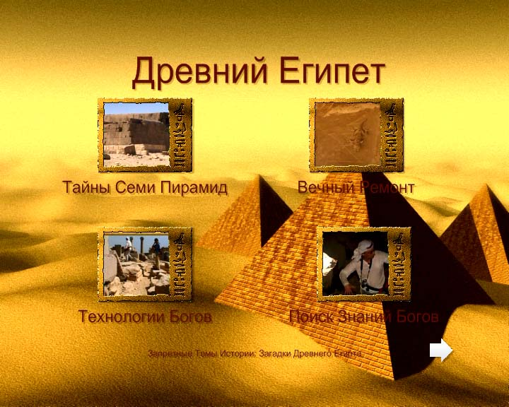 http://www.spbanime.ru/info/doc/egypt_mystery/egypt_mystery_1.jpg